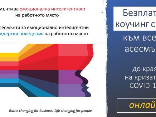 Безплатен коучинг към всеки асесмънт на емоционалната интелигентност на работното място до преодоляване на ситуацията с COVID-19