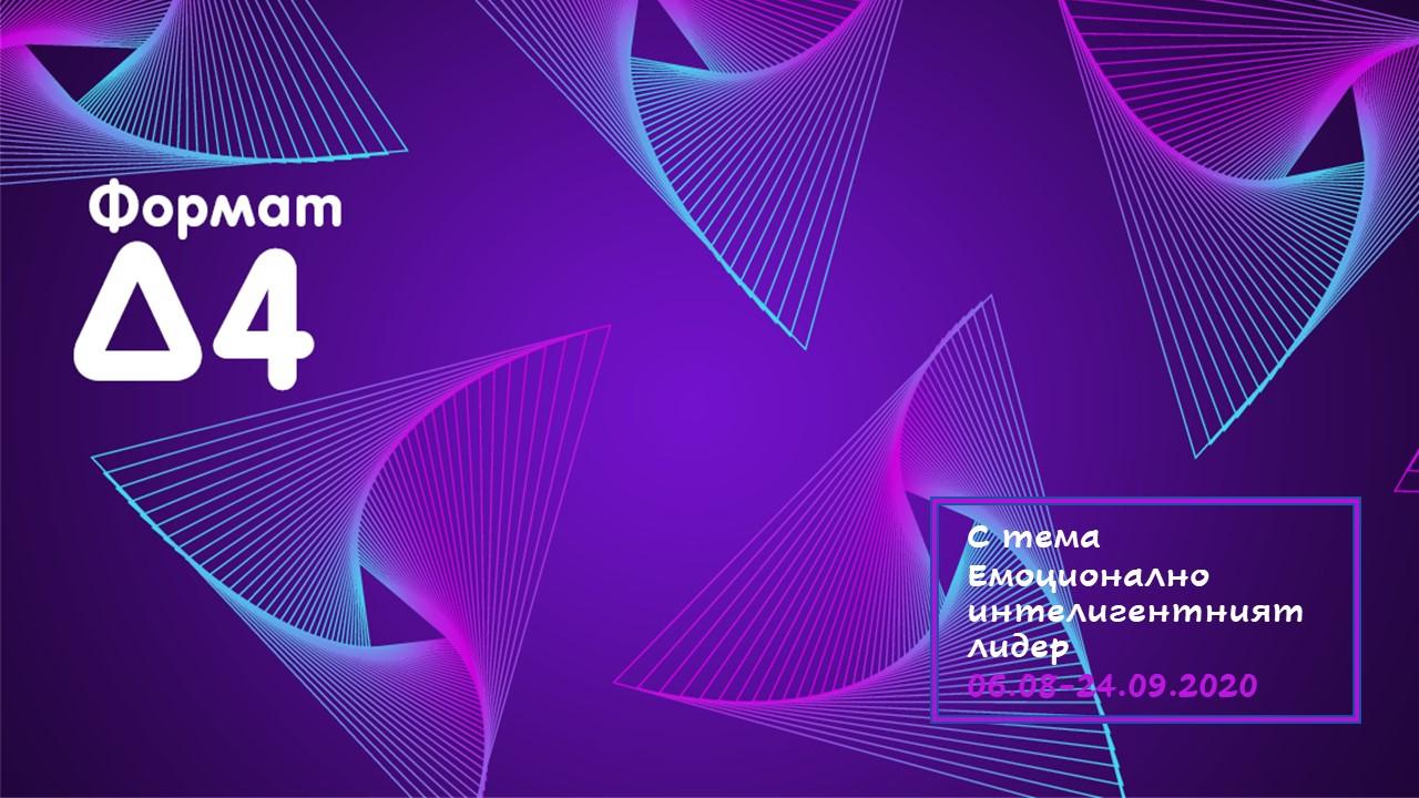 Формат Δ 4 с тема Емоционално интелигентният лидер 06.08-24.09.2020