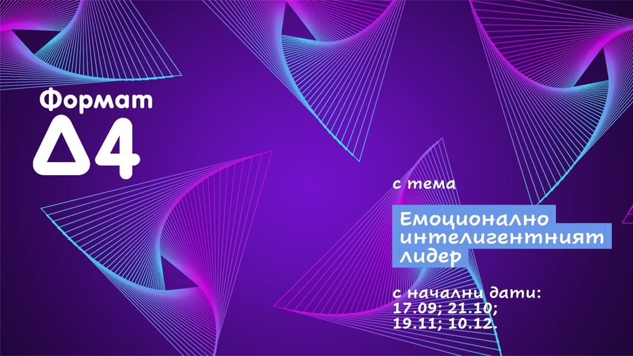 Формат Δ 4 с тема Емоционално интелигентният лидер с начални дати: 17.09; 21.10; 19.11; 10.12.