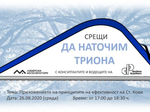 среща Да наточим триона с тема Приложението на принципите на ефективност на Ст. Кови 26.08.20