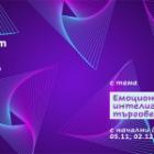 Формат Δ 4 с тема Емоционално интелигентният търговец: 05.11; 02.12.