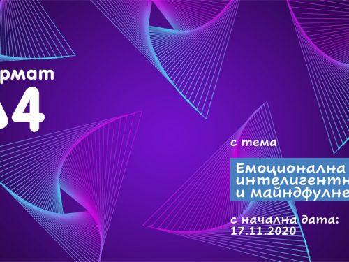 Формат Δ 4 с тема Емоционална интелигентност и майндфулнес 17.11.2020