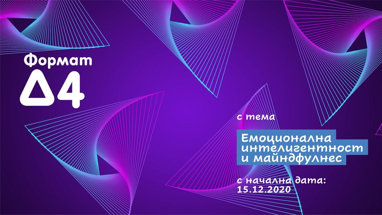 Формат Δ 4 с тема Емоционална интелигентност и майндфулнес 15.12.2020