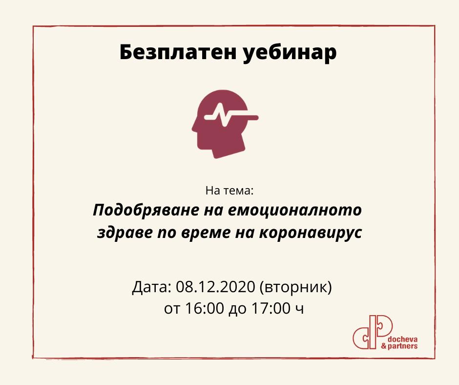 Безплатен уебинар на тема: Подобряване на емоционалното здраве по време на коронавирус