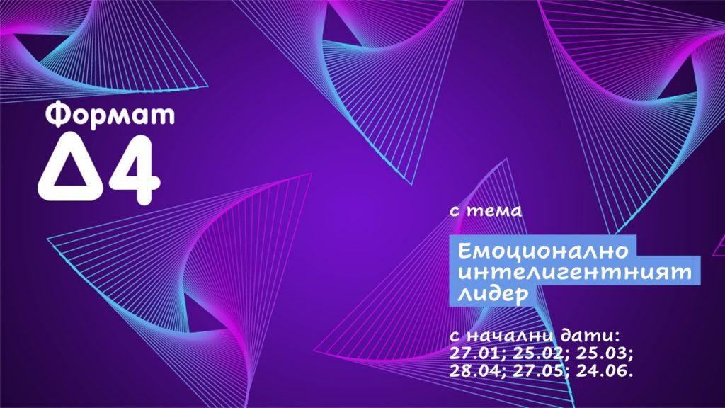 Формат Δ 4 с тема Емоционално интелигентният лидер с начални дати: 27.01; 25.02; 25.03; 28.04; 27.05; 24.06.