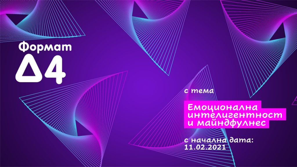 Формат Δ 4 с тема Емоционална интелигентност и майндфулнес 11.02.2021