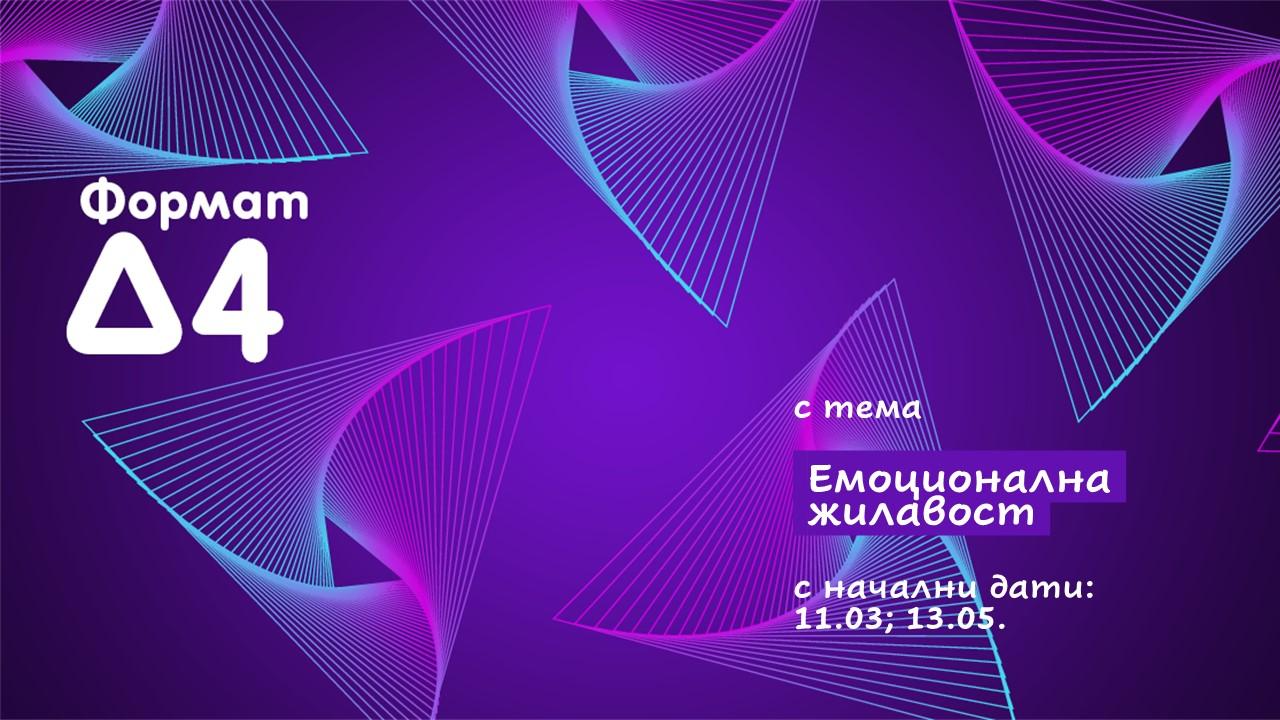 Формат Δ 4 с тема Емоционална жилавост с начални дати: 11.03; 13.05.