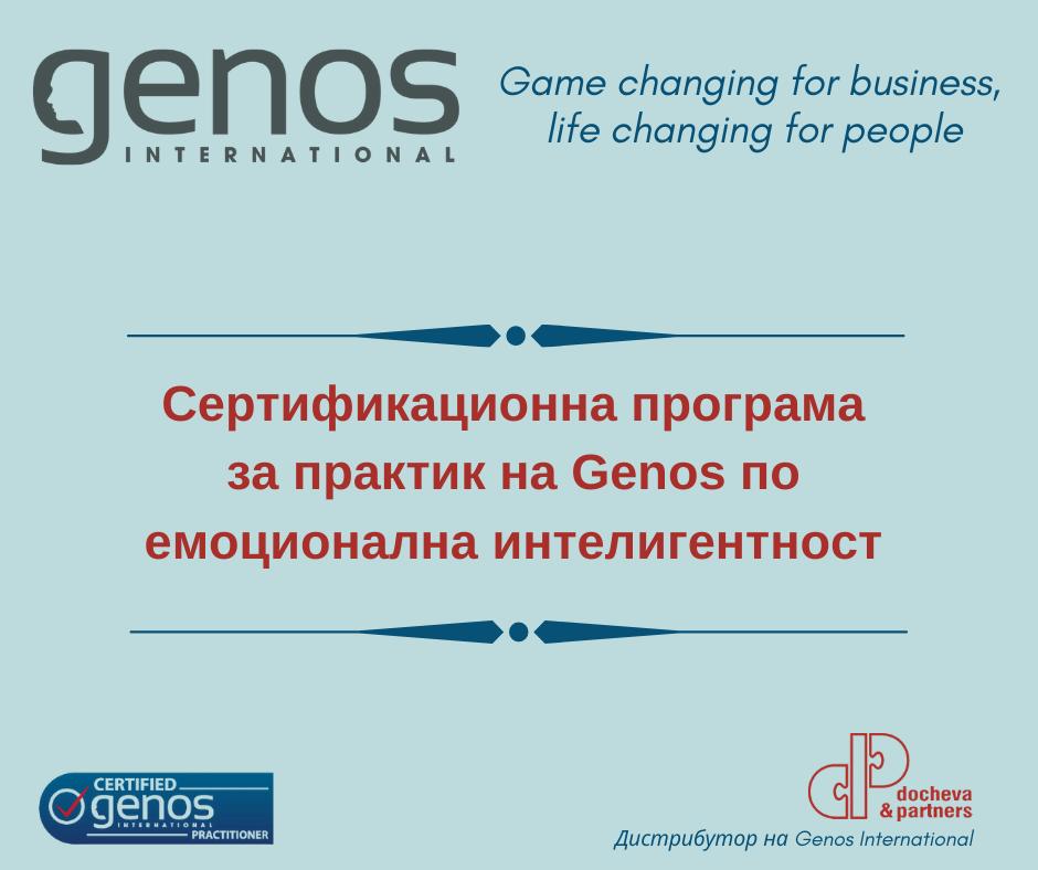 Сертификационна програма за практици по емоционална интелигентност на GENOS International