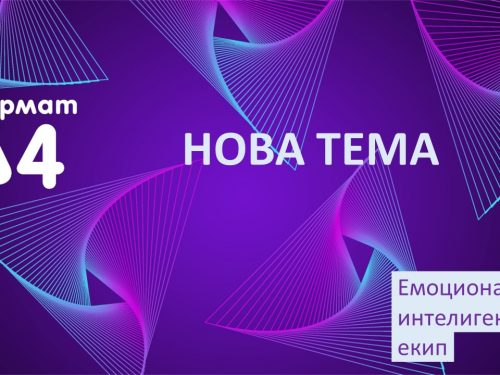 Нова тема във формат Δ4: Емоционално интелигентният екип